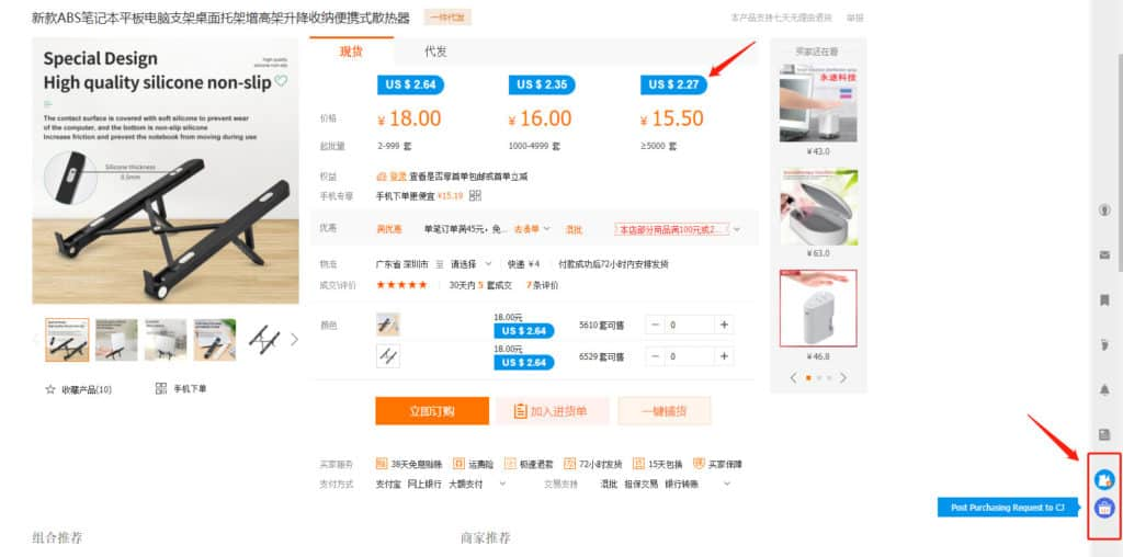 Sourcing from 1688 or Taobao with CJDropshipping Chrome extension